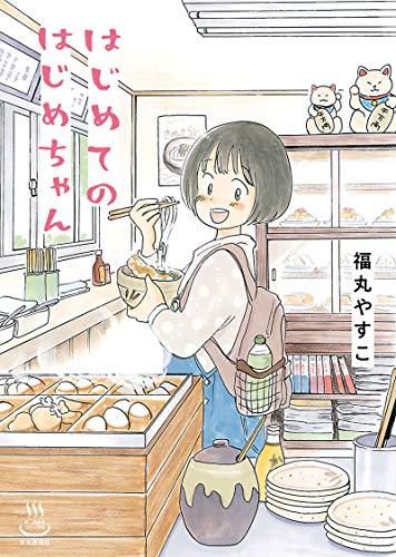 はじめてのはじめちゃん (思い出食堂コミックス)