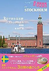 3日でまわる北欧 in ストックホルム 新装版 (Hokuo Book)