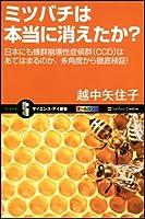 ミツバチは本当に消えたか? (サイエンス・アイ新書)