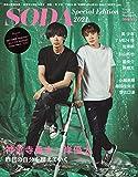 SODA Special Edition 2021(表紙:岸優太×神宮寺勇太) (ぴあ MOOK)