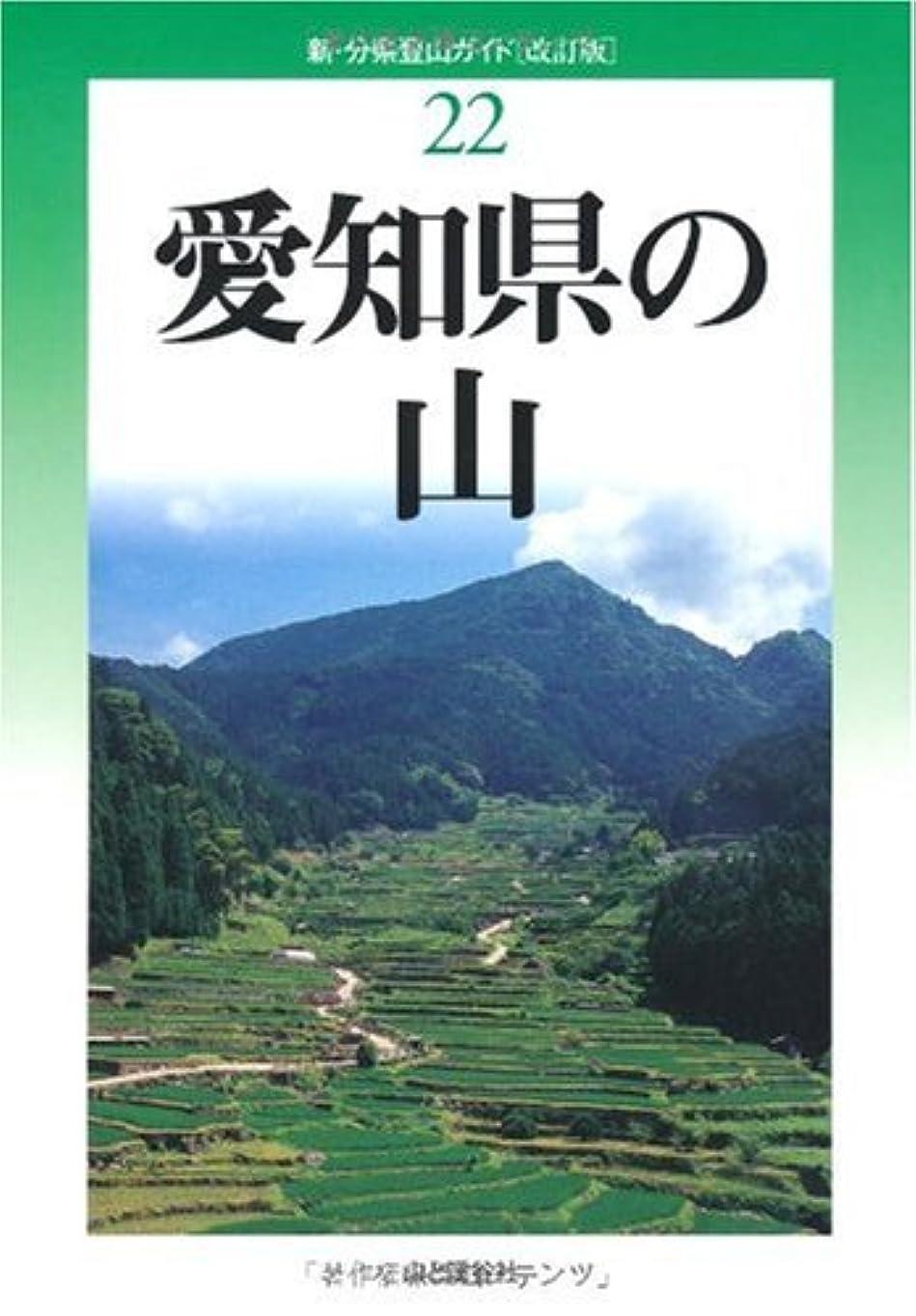 改訂版 愛知県の山 (新?分県登山ガイド 改訂版)