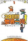 30日間世界一周! / 水谷 さるころ のシリーズ情報を見る