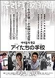 アイたちの学校[DVD]