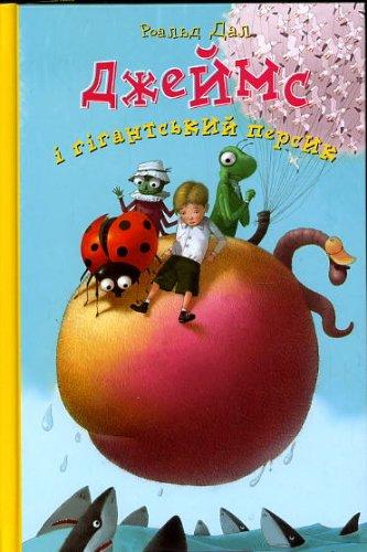 Price comparison product image Dzheims i gigantskii persik [James and the Giant Peach] Ukrainian language