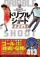 日本最高峰のフットサルプレーヤーが実践する ドリブル&シュートテクニック (DVD付) (FUTSAL NAVI SERIES+)