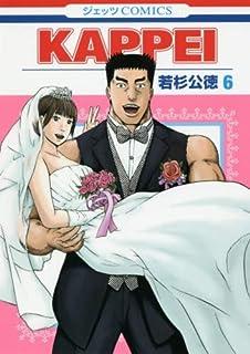 KAPPEI コミック 全6巻セット [-]