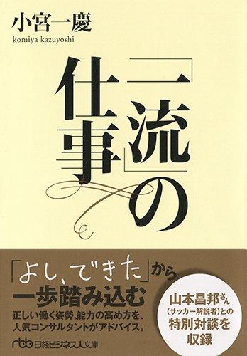 「一流」の仕事 (日経ビジネス人文庫)