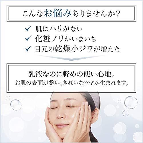 再春館製薬所ドモホルンリンクル保護乳液約70日分乳液保湿モイストケア潤いスキンケア