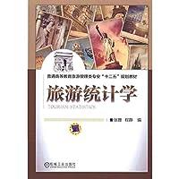 """旅游统计学/普通高等教育旅游管理类专业""""十二五""""规划教材"""