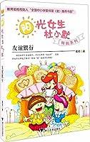 友谊银行 阳光女生杜小默特别系列