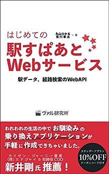 [丸山 ひかる, 見川 孝太]のはじめての駅すぱあとWebサービス 駅データ、経路検索のWebAPI