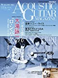 アコースティック・ギター・マガジン 2021年6月号 SPRING ISSUE Vol.88