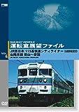 運転室展望ファイルVOL.6 JR西日本 115系快速シティライナー(各駅停車区間)...[DVD]
