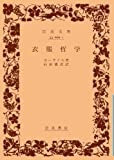 衣服哲学 (岩波文庫 青 668-1)