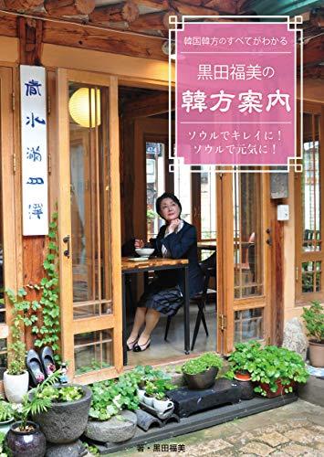 韓国韓方のすべてがわかる黒田福美の韓方案内―ソウルでキレイに!ソウルで元気に! 単行本 –の詳細を見る