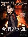 東京カレンダー 2020年 9月号