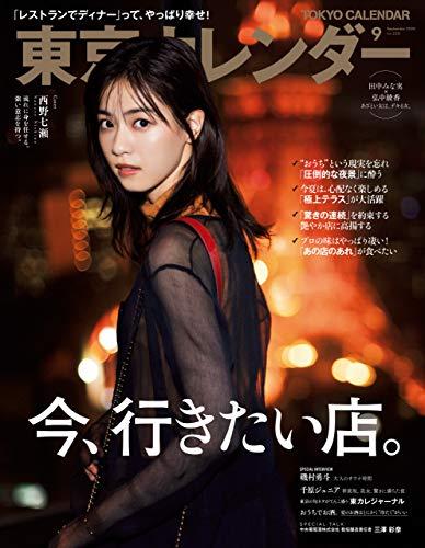 東京カレンダー 2020年 9月号 [雑誌]