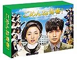 ごめんね青春!Blu-ray BOX[TCBD-0440][Blu-ray/ブルーレイ]