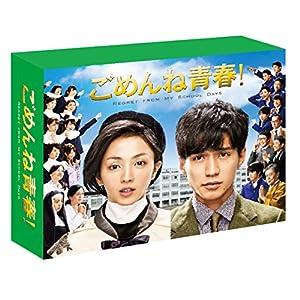 """ごめんね青春! Blu-ray BOX"""""""
