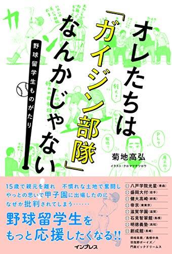 オレたちは「ガイジン部隊」なんかじゃない!〜野球留学生ものがたり〜 - 菊地高弘