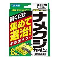 フマキラー ナメクジカダン誘引殺虫剤8個入 426878-6214 【7961171