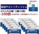 100枚 ウェットティッシュ 除菌 アルコールタイプ アルコールウェットシート 除菌 不織布 携帯用 持ち出し 便利