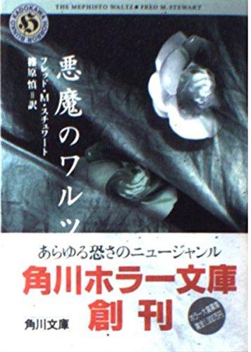 悪魔のワルツ (角川ホラー文庫)の詳細を見る