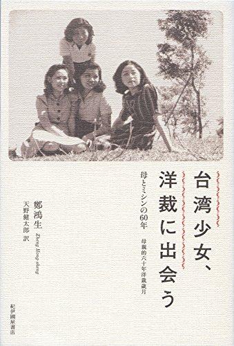 台湾少女、洋裁に出会う――母とミシンの60年