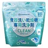 クリーン食器洗い乾燥機専用洗浄剤