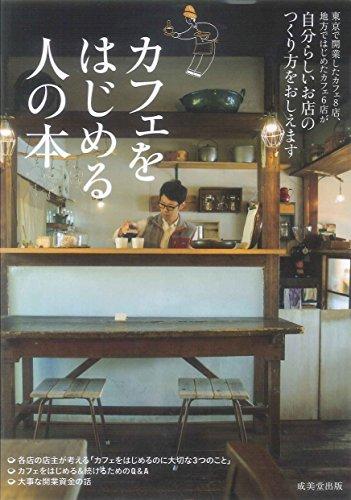 カフェをはじめる人の本