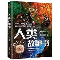 探索之旅:人类故事书