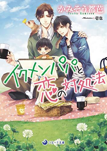 イクメンパパと恋の対処法 (ラルーナ文庫)