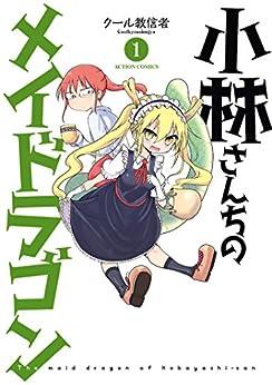 [クール教信者]の小林さんちのメイドラゴン : 1 (アクションコミックス)