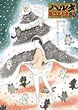 ハルタ 2020-DECEMBER volume 80 (ハルタコミックス)