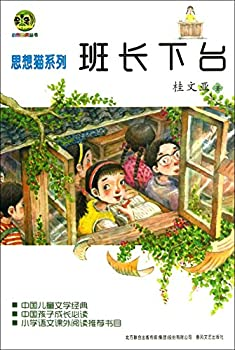 Paperback The Monitor Steps Down (Chinese Edition) Book