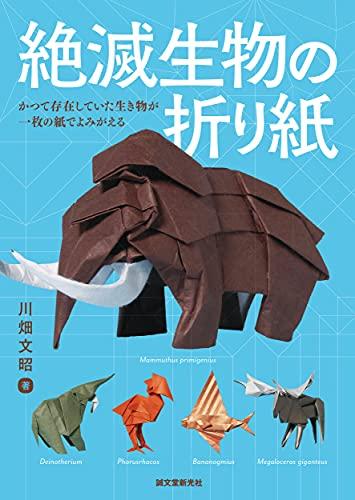絶滅生物の折り紙: かつて存在していた生き物が一枚の紙でよみがえる