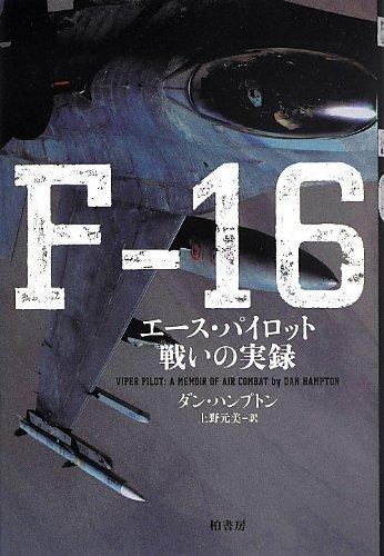 F‐16―エース・パイロット 戦いの実録