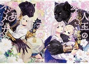獣人王の愛玩オメガ 1-2巻 新品セット