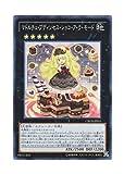 遊戯王 マドルチェ・プディンセス・ショコ・ア・ラ・モード スーパーレア CROS-JP051-SR