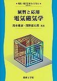 演習と応用 電気磁気学 (電気・電子工学ライブラリ)