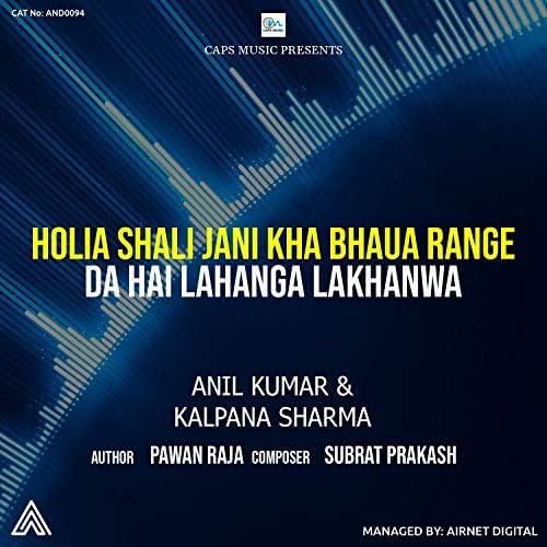 Anil Kumar feat. Kalpana Sharma