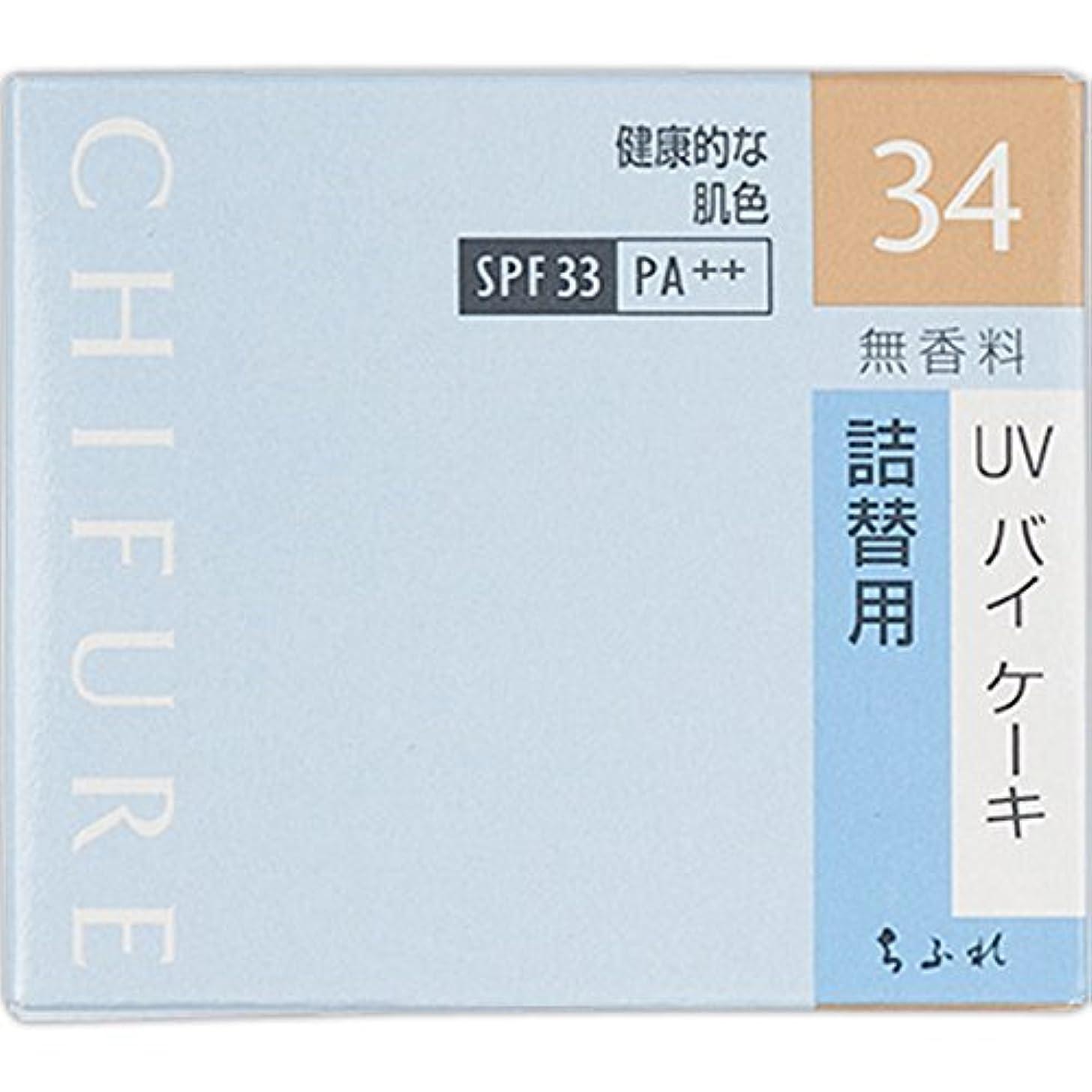 多様体鼓舞する三角形ちふれ化粧品 UV バイ ケーキ 詰替用 34 健康的な肌色 14g