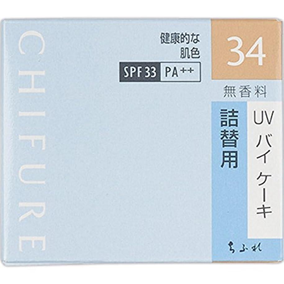 ラウンジ薬理学補足ちふれ化粧品 UV バイ ケーキ 詰替用 34 健康的な肌色 14g