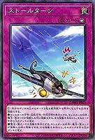 遊戯王カード ストールターン(ノーマル) DAWN OF MAJESTY(DAMA) | ドーン・オブ・マジェスティ カウンター罠 ノーマル