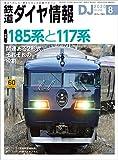 鉄道ダイヤ情報2020年8月号 [雑誌]《185系と117系》