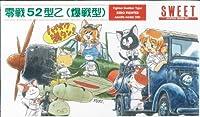 スイート 1/144 零戦52型乙 爆戦型 プラモデルキット 14128