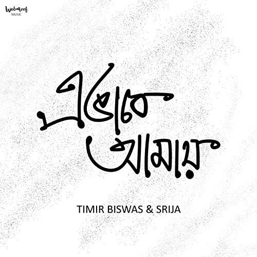 Timir Biswas & Srija