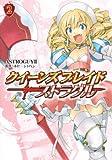 クイーンズブレイド ストラグル 2 (電撃コミックス)