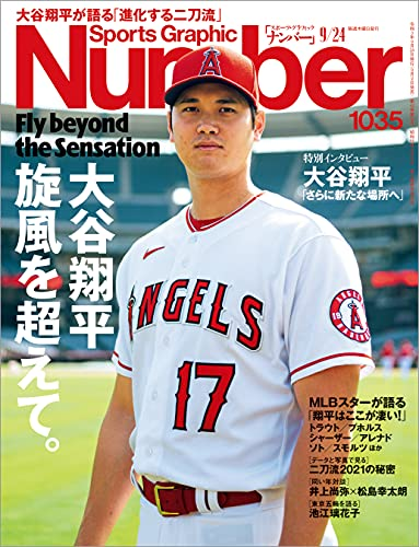 Number(ナンバー)1035号[雑誌]