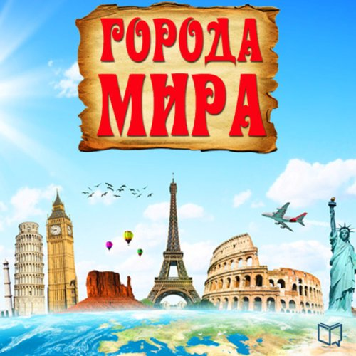 Города мира [Cities of the World] Audiobook By Jackson Reed cover art